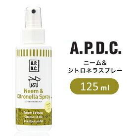 APDC たかくら新産業 A.P.D.C. ニーム&シトロネラスプレー 125ml 犬用 2770099