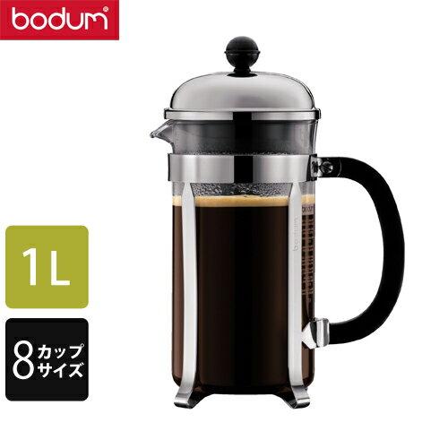 bodum ボダム フレンチプレスコーヒーメーカー シャンボール 1.0L 1928-16 PBD3203