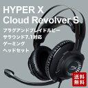 【送料無料】Kingston キングストン HyperX Cloud Revolver S ドルビー7.1サラウンドサウンド対応ヘッドセット HX-HSC…