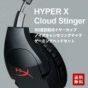 【クーポンで300円値引き】【送料無料】Kingston キングストン HyperX Cloud Stinger ゲーミングヘッドセット HX-HSCS-BK/...