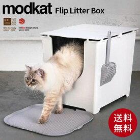 【あす楽】【送料無料】Flip Litter Box fip100 猫 猫トイレ ペット 機能的 オシャレ 飛び散り防止 猫砂 シート カバー 人気 ホワイト スコップ付き