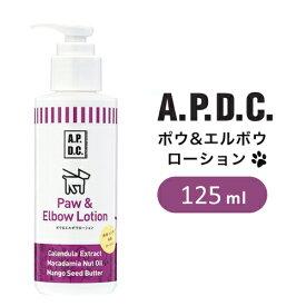 APDC たかくら新産業 A.P.D.C. ポウ&エルボウローション 125ml 犬用 2770101