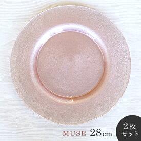 【クーポンで25%値引き】【送料無料】ミューズ リムプレート 28cm ピンク 2枚セット 【MUSE 食卓 華やか パーティー クリスマス お正月 バレンタイン バースデー】