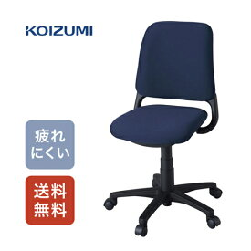 【送料無料】コイズミ 回転チェア カデット ネイビーブルー HSC-744 NB 【デスクチェア イス 椅子 オフィス 買い替え】