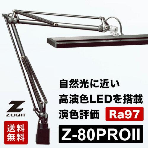 【送料無料】山田照明 Zライト Z-Light LEDデスクライト ブラック Z-80PROIIB【smtb-u】