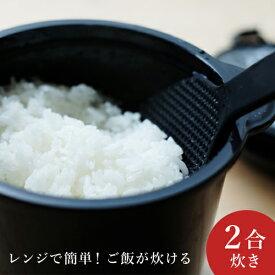 カクセー 電子レンジ専用炊飯器 備長炭 ちびくろちゃん 2合炊き