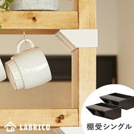 平安伸銅工業 LABRICOシリーズ 2×4棚受シングル ブロンズ DXB-2 8661300