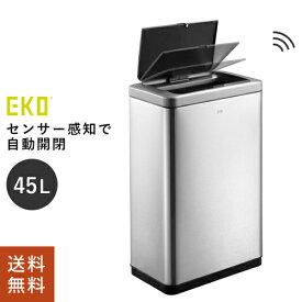 【あす楽】【送料無料】EKO ブラヴィア センサービン 45L シルバー EK9233-45L ごみ箱 おしゃれ ゴミ箱 センサー ダストボックス 自動開封