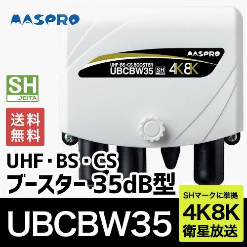 【あす楽】【送料無料】マスプロ電工 4K・8K対応 UHF・BS・CSブースター 35dB UBCBW35