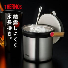 THERMOS サーモス 真空断熱アイスペール JIN-1300 1.3L PAIBL01 アイスペール ワインクーラー トング セット ステンレス