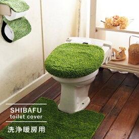 オカトー SHIBAFU 洗浄暖房用フタカバー グリーン