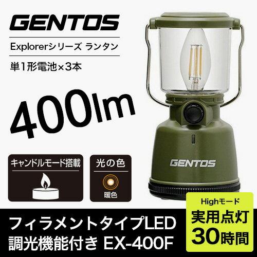 【期間限定送料無料】ジェントス GENTOS Explorerシリーズ LEDランタン EX-400F【smtb-u】