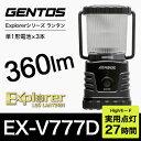 【期間限定送料無料】ジェントス GENTOS Explorerシリーズ LEDランタン EX-V777D