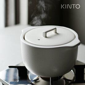 【あす楽】【送料無料】キントー KINTO KAKOMI 炊飯土鍋 2合 ホワイト 25194
