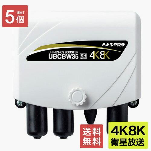 【送料無料】【まとめ買い】マスプロ電工 4K・8K対応 UHF・BS・CSブースター 35dB UBCBW35 5個