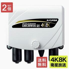 【送料無料】【まとめ買い】マスプロ電工 4K・8K対応 UHF・BS・CSブースター 35dB UBCBW35 2個