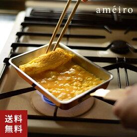 【クーポンで30%値引き】【送料無料】オークス ameiro アメイロ TAMAGOYAKI 12 COS8000