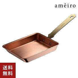【クーポンで30%値引き】【送料無料】オークス ameiro アメイロ TAMAGOYAKI 12 錫メッキなし COS8001