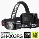 【送料無料】ジェントス GENTOS Gシリーズ LEDヘッドライト GH-003RG