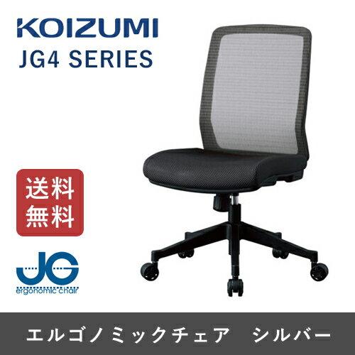 【送料無料】コイズミファニテック JG ergonomic chair JG4シリーズ チェア シルバー JG-44383SV【smtb-u】