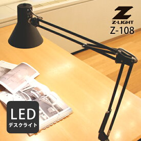 【あす楽】【送料無料】山田照明 Zライト LEDデスクライト ブラック Z-Light Z-108LEDB