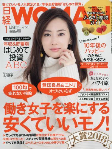 ◆◆日経ウーマン / 2018年1月号