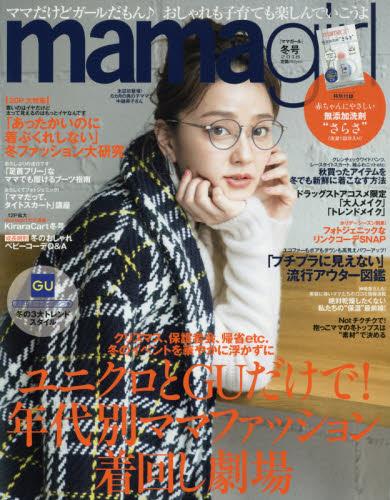 ◆◆mamagirl(ママガール) / 2018年1月号