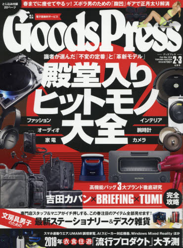 ◆◆GOODS PRESS(グッズプレス) / 2018年3月号