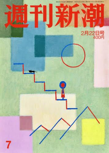◆◆週刊新潮 / 2018年2月22日号