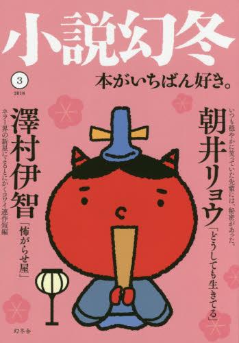 ◆◆小説幻冬 / 2018年3月号