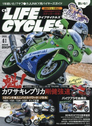 ◆◆CR LIFE CYCLES / 2018年4月号