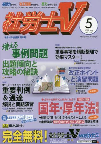 ◆◆社労士V / 2018年5月号