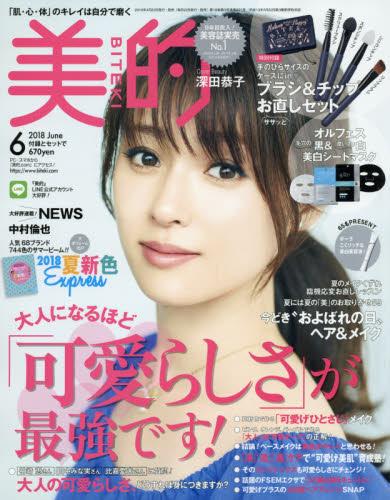 ◆◆美的(BITEKI) / 2018年6月号