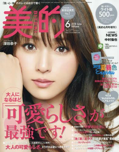 ◆◆美的増刊 / 2018年6月号