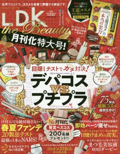 ◆◆LDK the Beauty増刊 / 2018年6月号