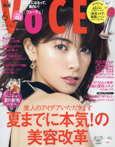 ◆◆VOCE増刊 / 2018年6月号
