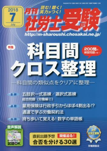 ◆◆月刊社労士受験 / 2018年7月号