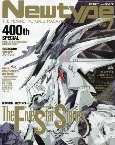 ◆◆月刊ニュータイプ / 2018年7月号