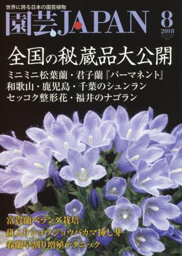 ◆◆園芸Japan / 2018年8月号