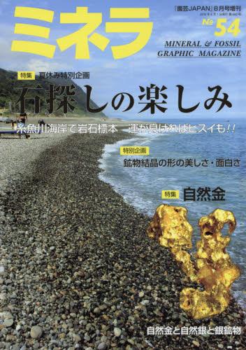 ◆◆園芸Japan増 / 2018年8月号