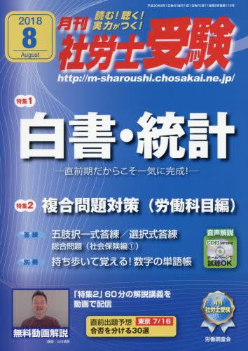 ◆◆月刊社労士受験 / 2018年8月号
