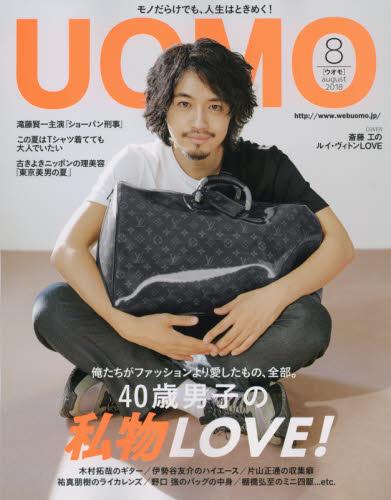 ◆◆UOMO(ウオモ) / 2018年8月号