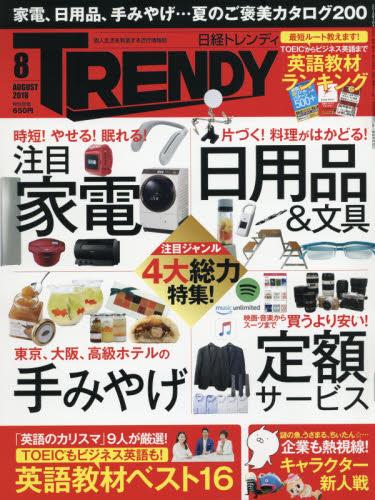 ◆◆日経トレンディ / 2018年8月号