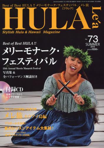 ◆◆HULA Le'a(フラレア) / 2018年8月号