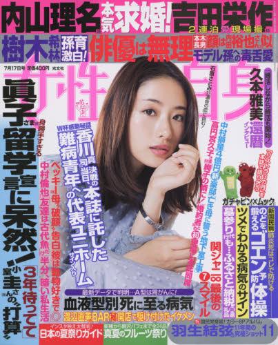◆◆週刊女性自身 / 2018年7月17日号