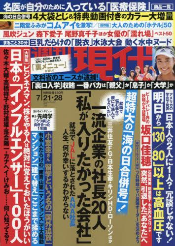 ◆◆週刊現代 / 2018年7月28日号