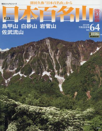 ◆◆週刊日本百名山改訂新版 / 2018年7月22日号