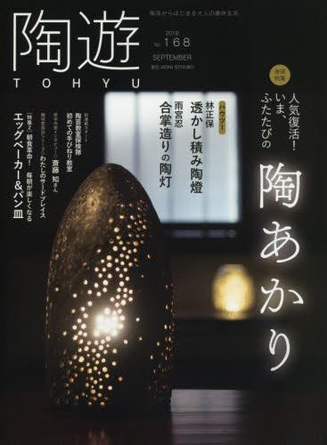 ◆◆園芸Japan増 / 2018年9月号