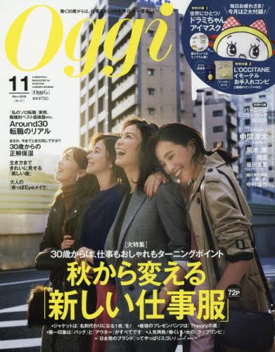 ◆◆Oggi(オッジ) / 2018年11月号