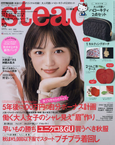 ◆◆steady.(ステディ.) / 2018年10月号